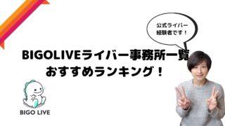 プロモーション ベガ 【落とし穴】ベガ勧誘 上手くいかない6つの理由!