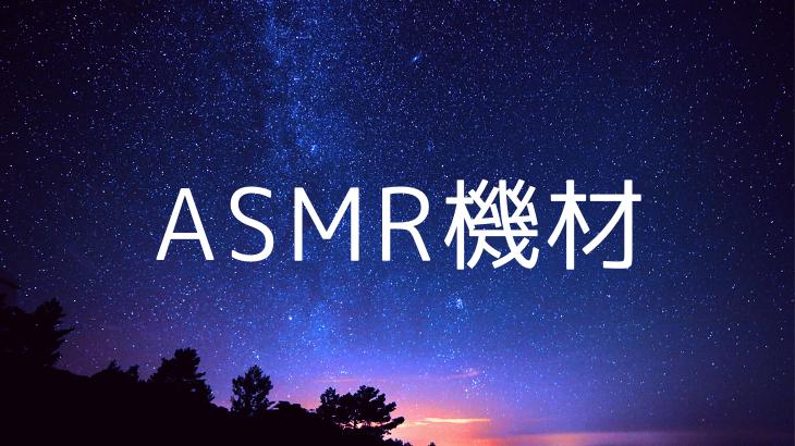 機材 asmr
